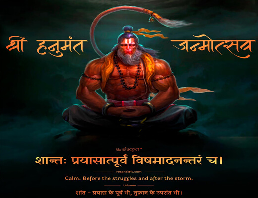 Hanuman-Aarti---Lyrics-in-Hindi