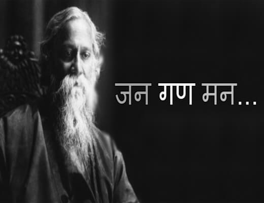 Jana-Gana-Mana---National-Anthem---Lyrics-In-Hindi