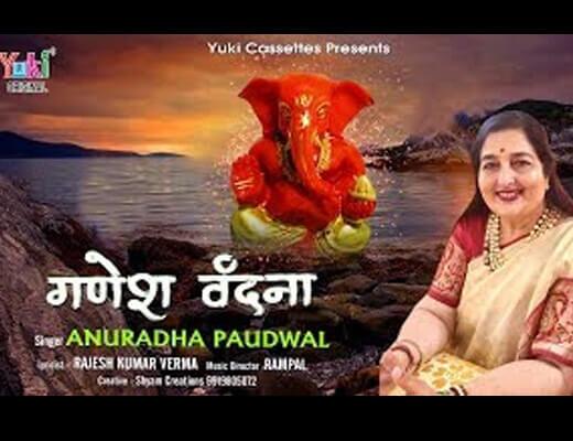 Ganesh Vandana Lyrics – Anuradha Paudwal