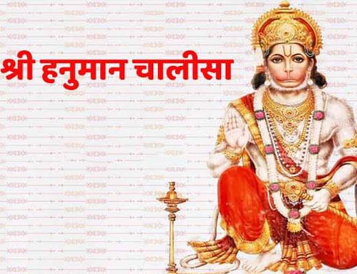 Hanuman Chalisa Lyrics - Hariharan